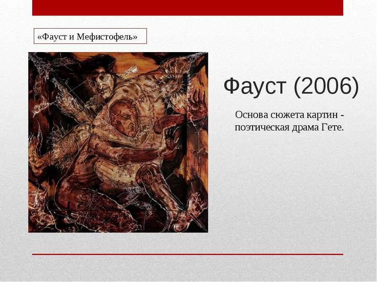 Фауст (2006) Основа сюжета картин - поэтическая драма Гете. «Фауст и Мефистоф...