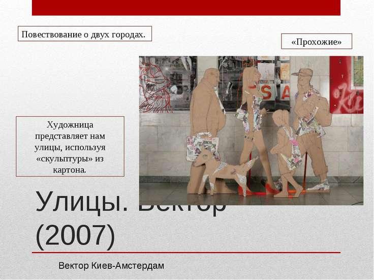 Улицы. Вектор (2007) Вектор Киев-Амстердам Художница представляет нам улицы, ...