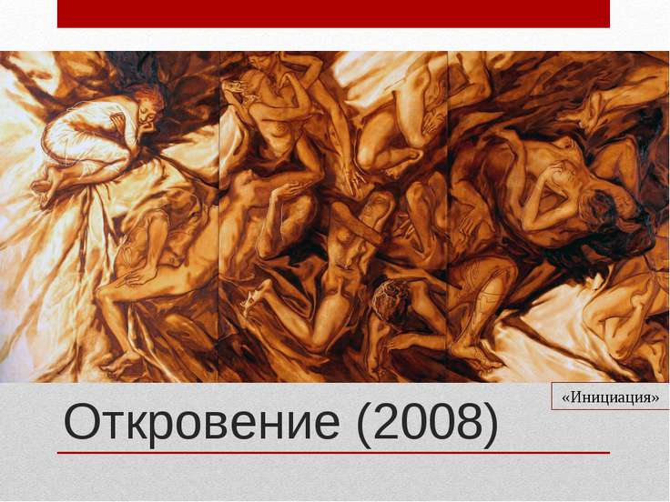 Откровение (2008) «Инициация»