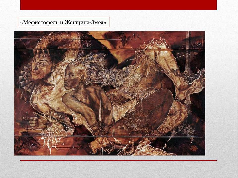 «Мефистофель и Женщина-Змея»