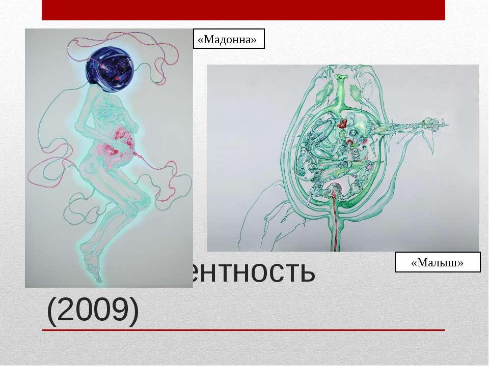 Амбивалентность (2009) «Мадонна» «Малыш»
