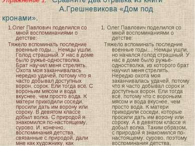 Упражнение 1. Сравните два отрывка из книги А.Грешневикова «Дом под кронами»....