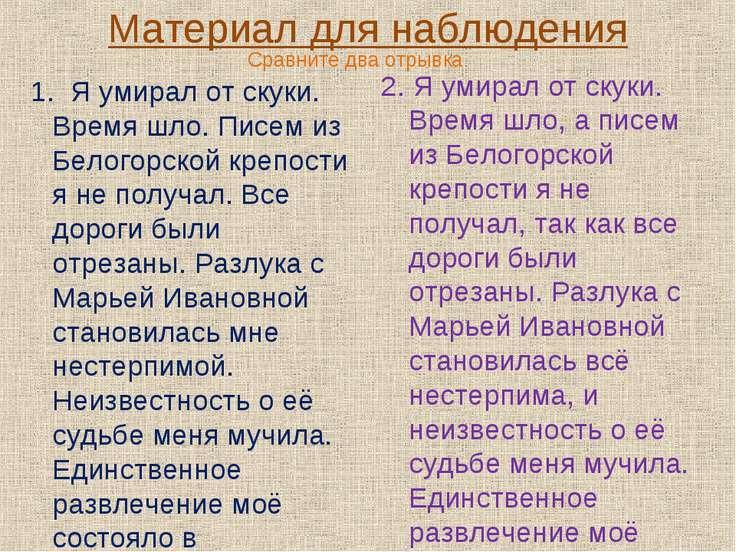Материал для наблюдения 1. Я умирал от скуки. Время шло. Писем из Белогорской...