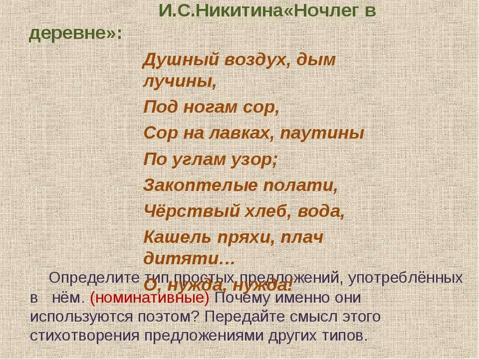 Упражнение 3. Прочитайте стихотворение И.С.Никитина«Ночлег в деревне»: Опреде...