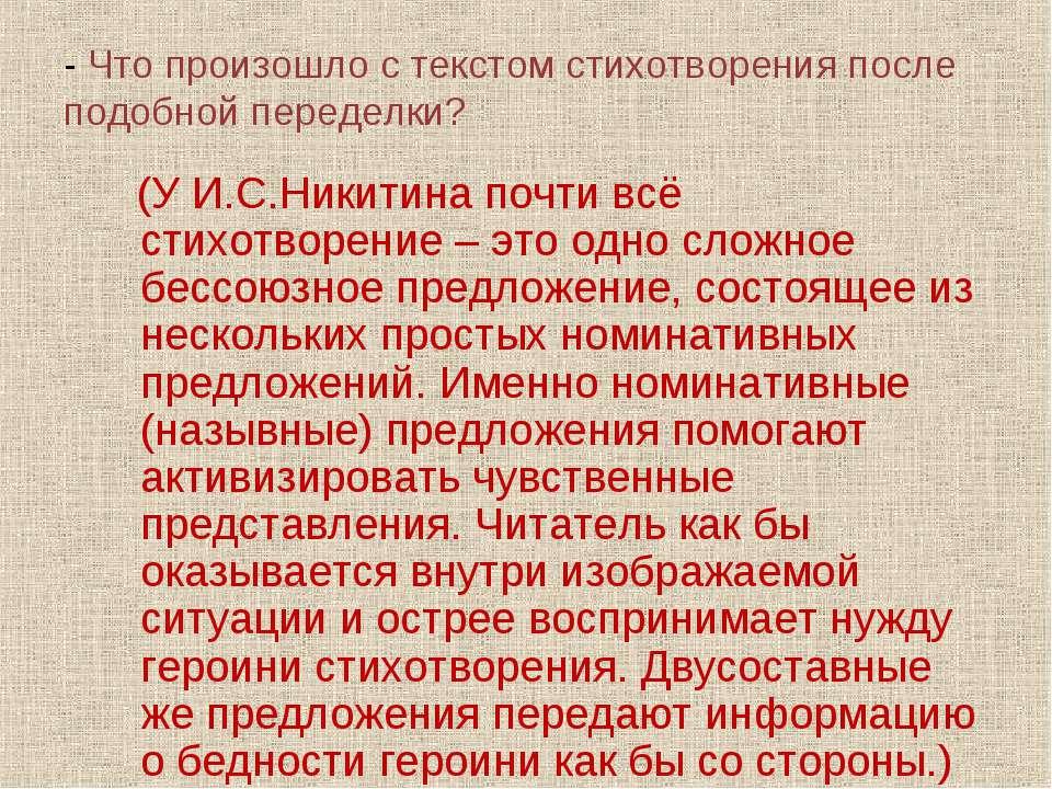 - Что произошло с текстом стихотворения после подобной переделки? (У И.С.Ники...