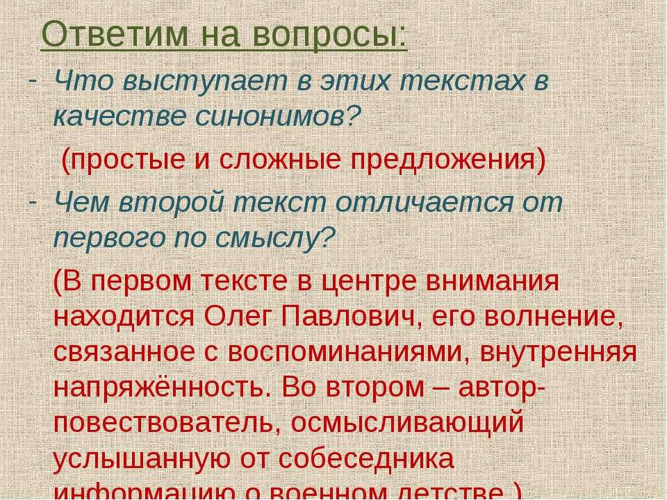 Ответим на вопросы: Что выступает в этих текстах в качестве синонимов? (прост...
