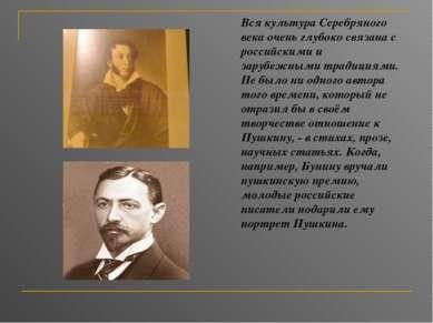Вся культура Серебряного века очень глубоко связана с российскими и зарубежны...