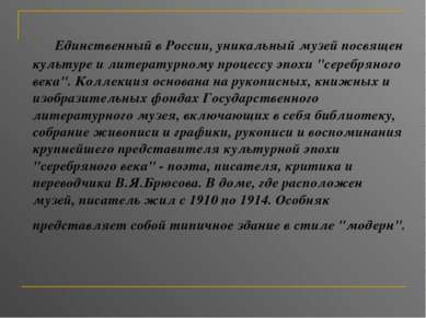 Единственный в России, уникальный музей посвящен культуре и литературному...