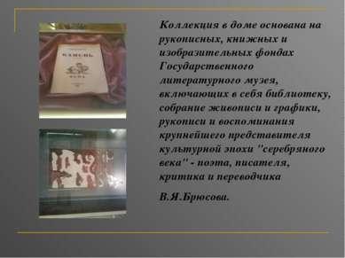 Коллекция в доме основана на рукописных, книжных и изобразительных фондах Гос...