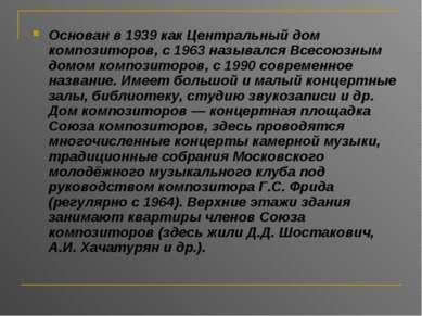Основан в 1939 как Центральный дом композиторов, с 1963 назывался Всесоюзным ...