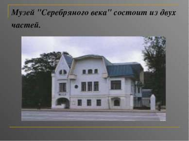 """Музей """"Серебряного века"""" состоит из двух частей."""