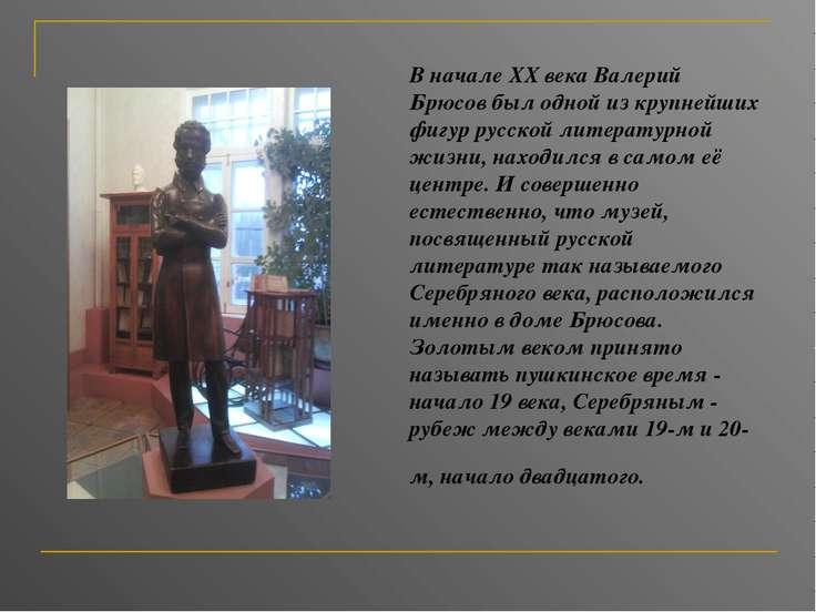 В начале XX века Валерий Брюсов был одной из крупнейших фигур русской литерат...
