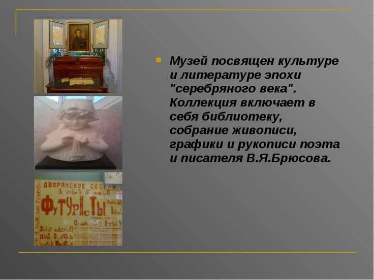 """Музей посвящен культуре и литературе эпохи """"серебряного века"""". Коллекция вклю..."""