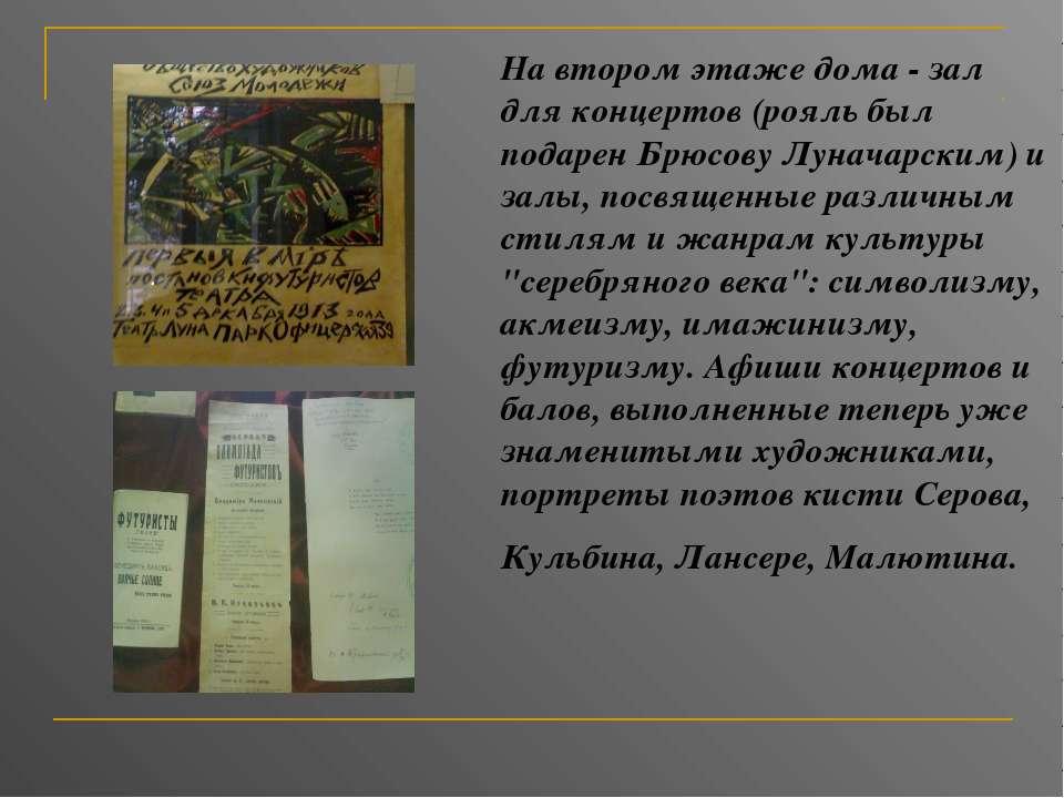 На втором этаже дома - зал для концертов (рояль был подарен Брюсову Луначарск...