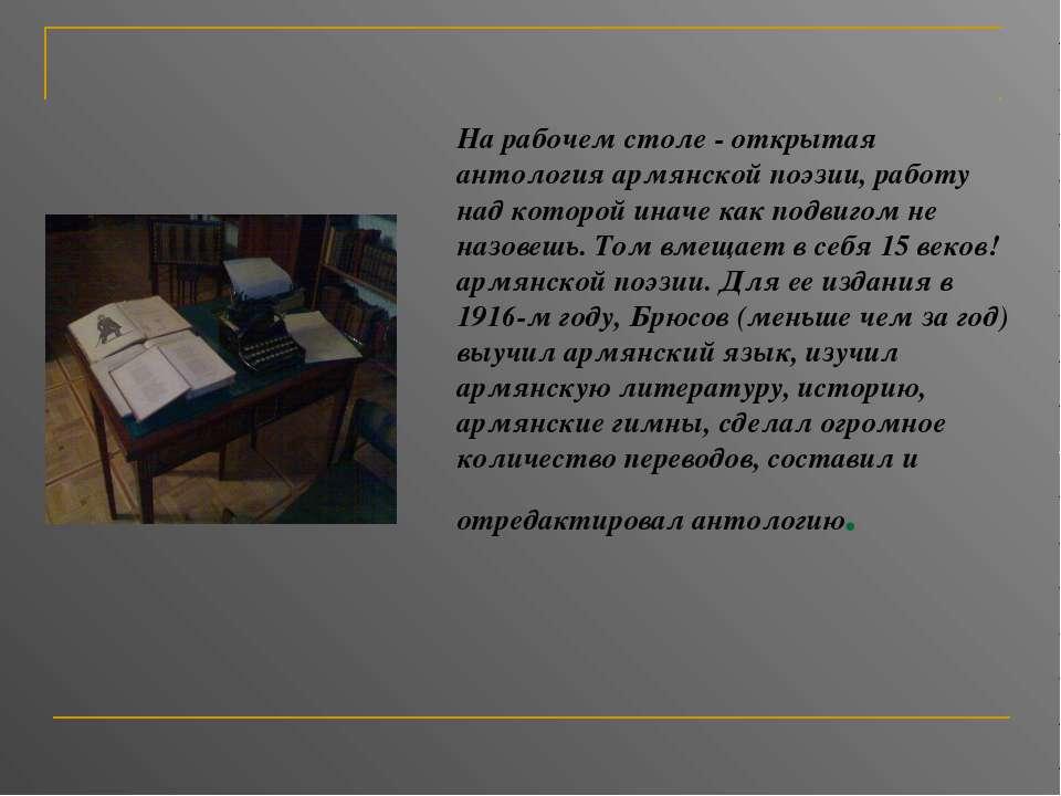 На рабочем столе - открытая антология армянской поэзии, работу над которой ин...