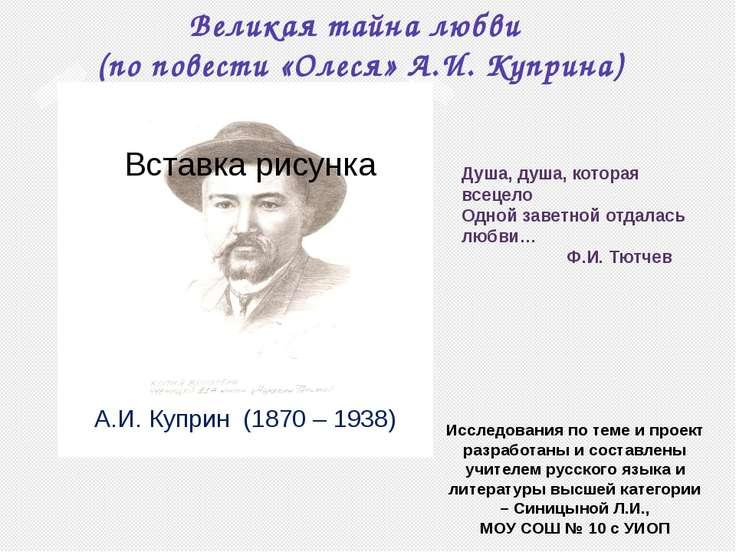 Душа, душа, которая всецело Одной заветной отдалась любви… Ф.И. Тютчев А.И. К...