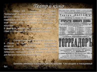 """Театр и кино Конец XIX – начало XX в. - самая """"театральная"""" эпоха в истории р..."""
