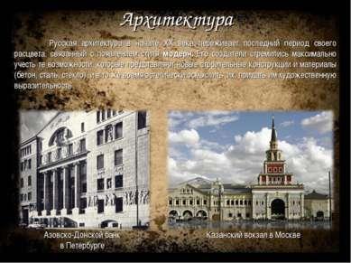 Архитектура Русская архитектура в начале ХХ века переживает последний период ...