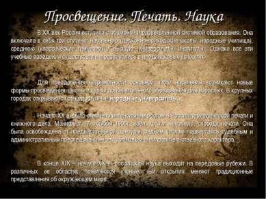 Просвещение. Печать. Наука В ХХ век Россия вступила с обширной и разветвленно...