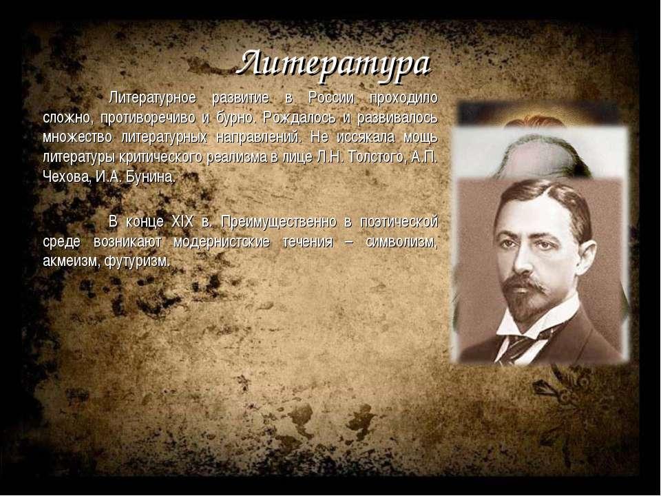 Литература Литературное развитие в России проходило сложно, противоречиво и б...