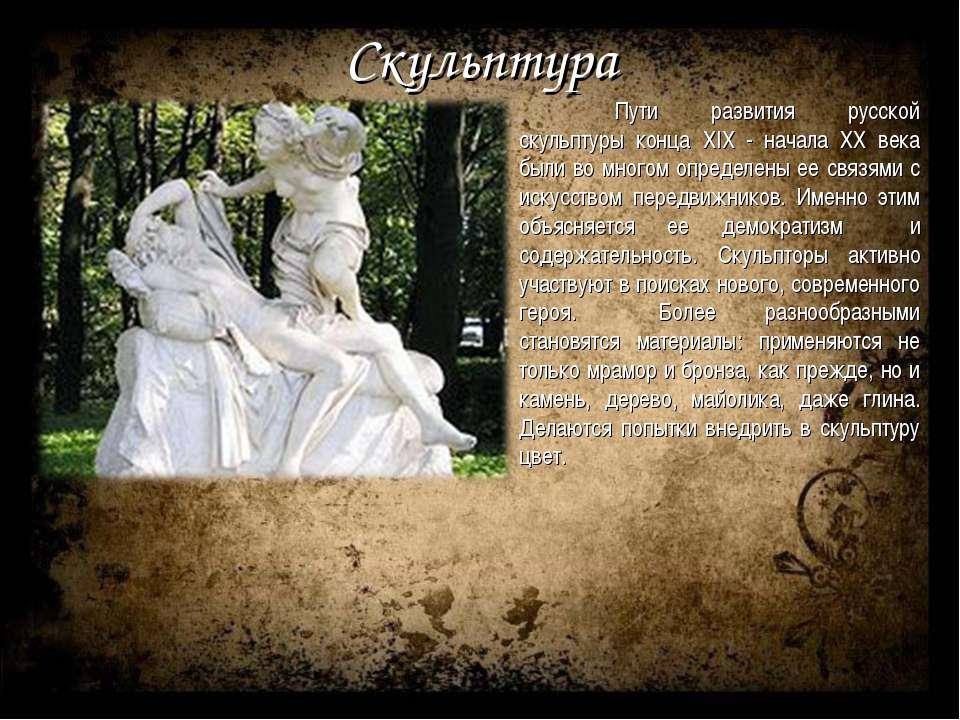 Скульптура Пути развития русской скульптуры конца XIX - начала ХХ века были в...
