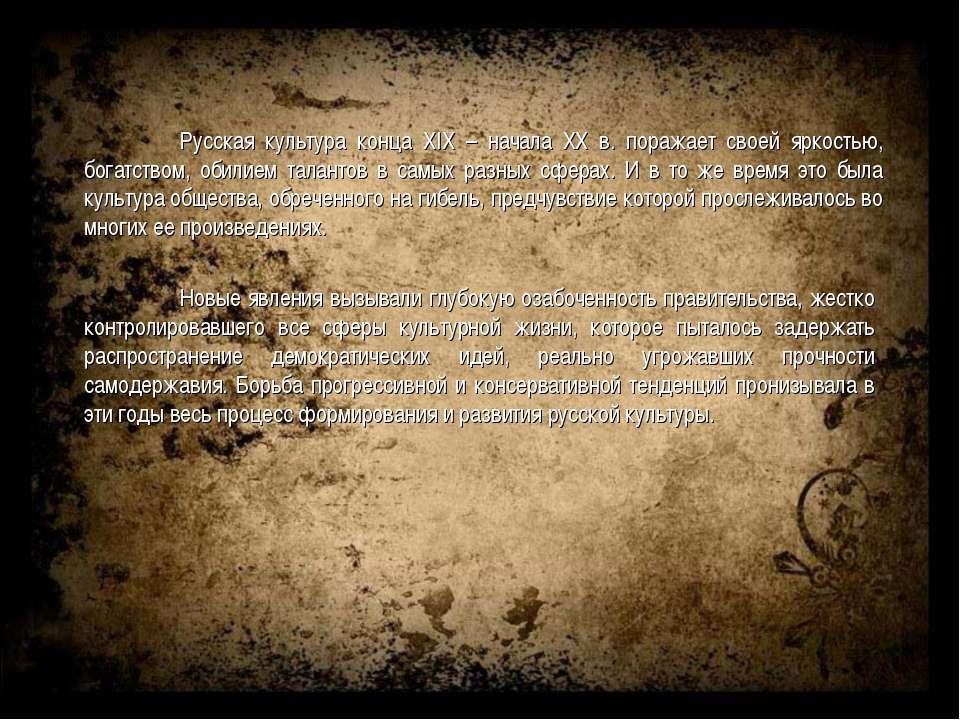 Русская культура конца XIX – начала ХХ в. поражает своей яркостью, богатством...