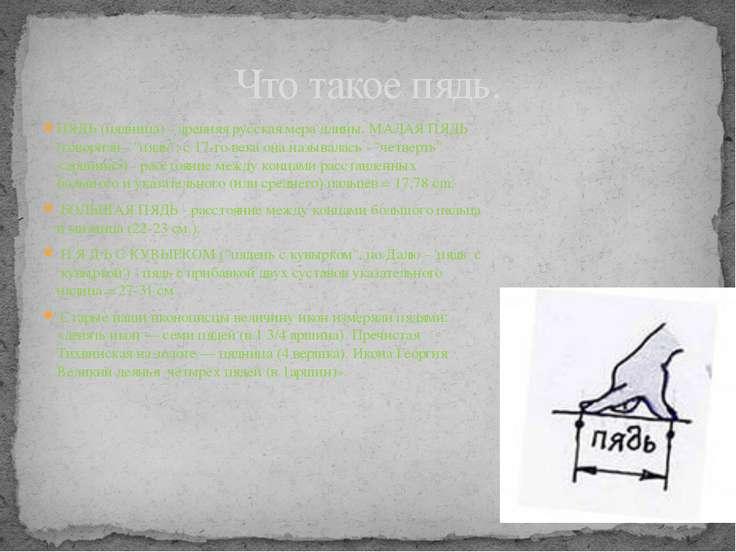 """ПЯДЬ (пядница) - древняя русская мера длины. МАЛАЯ ПЯДЬ (говорили - """"пядь""""; с..."""