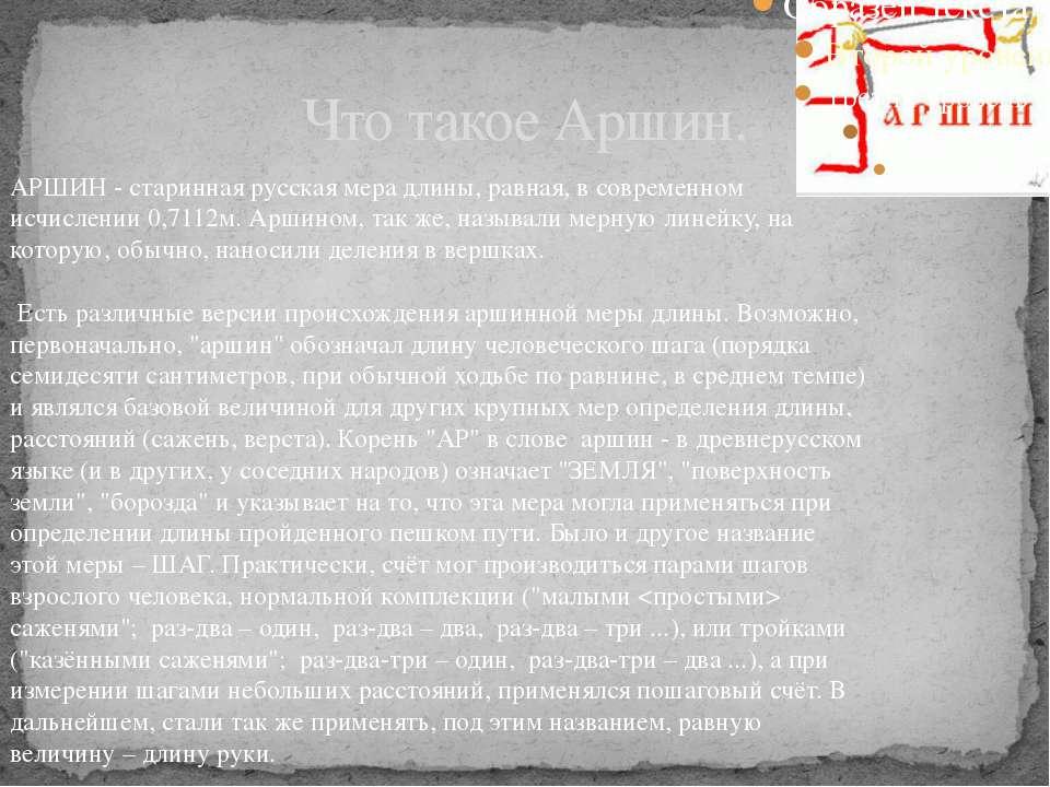 Что такое Аршин. АРШИН - старинная русская мера длины, равная, в современном ...
