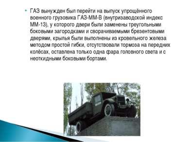 ГАЗ вынужден был перейти на выпуск упрощённого военного грузовика ГАЗ-ММ-В (в...