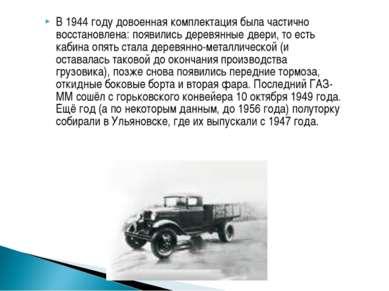 В 1944 году довоенная комплектация была частично восстановлена: появились дер...