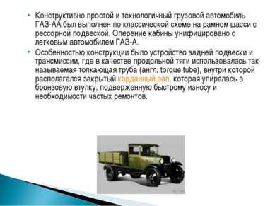 Конструктивно простой и технологичный грузовой автомобиль ГАЗ-АА был выполнен...