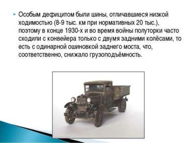 Особым дефицитом были шины, отличавшиеся низкой ходимостью (8-9 тыс. км при н...
