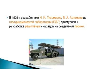 В 1921 г разработчики Н.И.Тихомиров, В.А.Артемьев из газодинамической лаб...