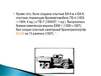 Кроме того, были созданы опытные БА-6 м и БА-9; опытные плавающие бронеавтомо...