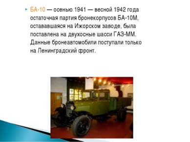 БА-10 — осенью 1941 — весной 1942 года остаточная партия бронекорпусов БА-10М...