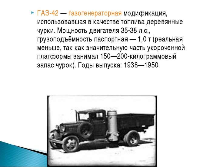 ГАЗ-42 — газогенераторная модификация, использовавшая в качестве топлива дере...