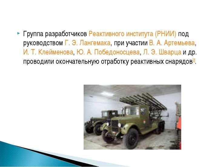 Группа разработчиков Реактивного института (РНИИ) под руководством Г.Э.Ланг...