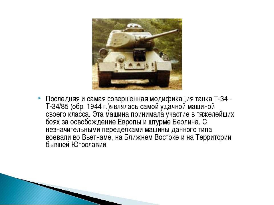 Последняя и самая совершенная модификация танка Т-34 - Т-34/85 (обр. 1944 г.)...