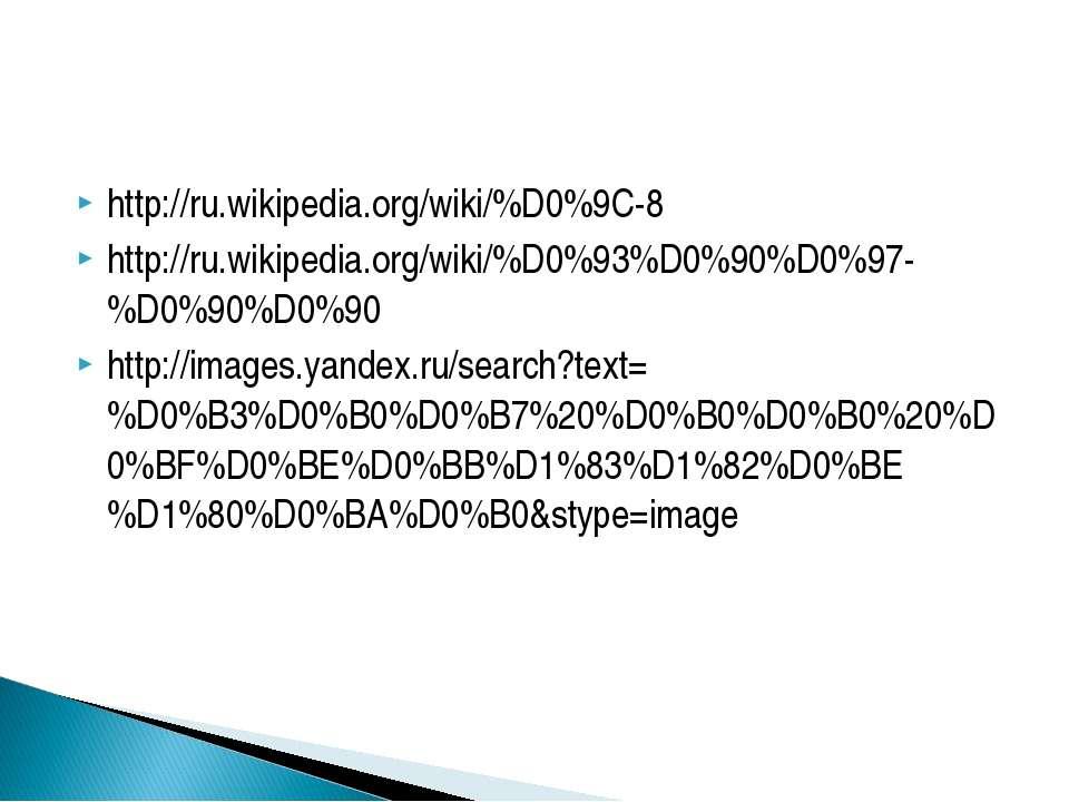 http://ru.wikipedia.org/wiki/%D0%9C-8 http://ru.wikipedia.org/wiki/%D0%93%D0%...