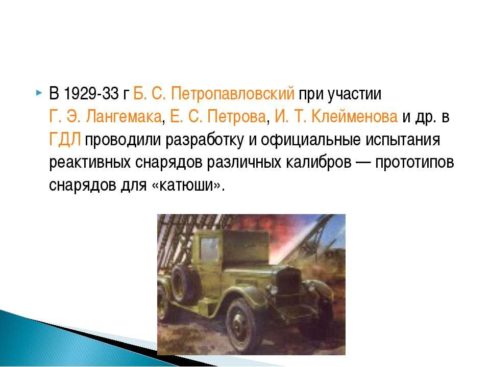 В 1929-33 г Б.С.Петропавловский при участии Г.Э.Лангемака, Е.С.Петрова,...