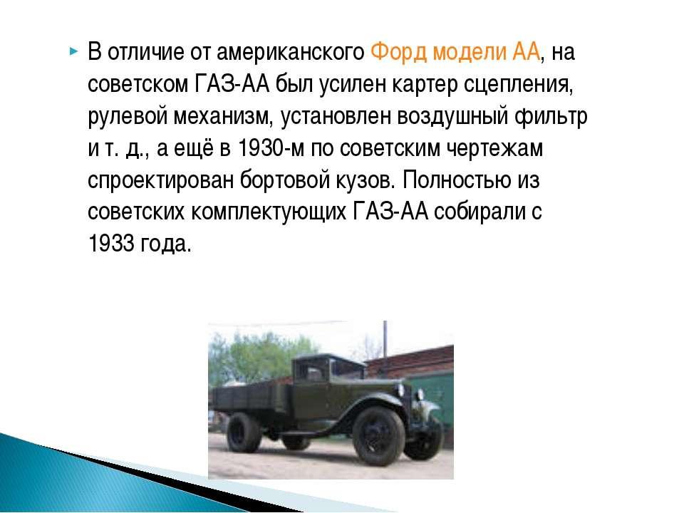 В отличие от американского Форд модели АА, на советском ГАЗ-АА был усилен кар...