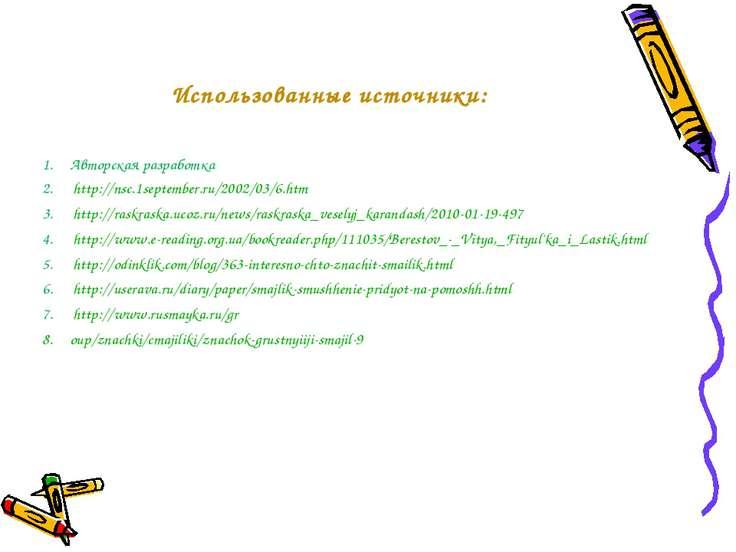 Использованные источники: Авторская разработка http://nsc.1september.ru/2002/...
