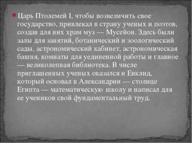 Царь Птолемей I, чтобы возвеличить свое государство, привлекал в страну учены...