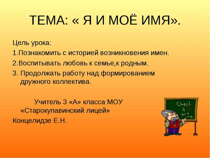 ТЕМА: « Я И МОЁ ИМЯ». Цель урока: 1.Познакомить с историей возникновения имен...