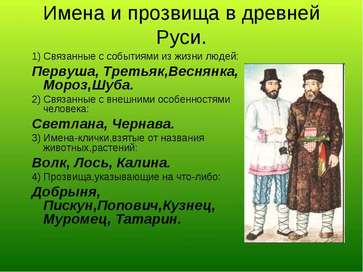 Имена и прозвища в древней Руси. 1) Связанные с событиями из жизни людей: Пер...