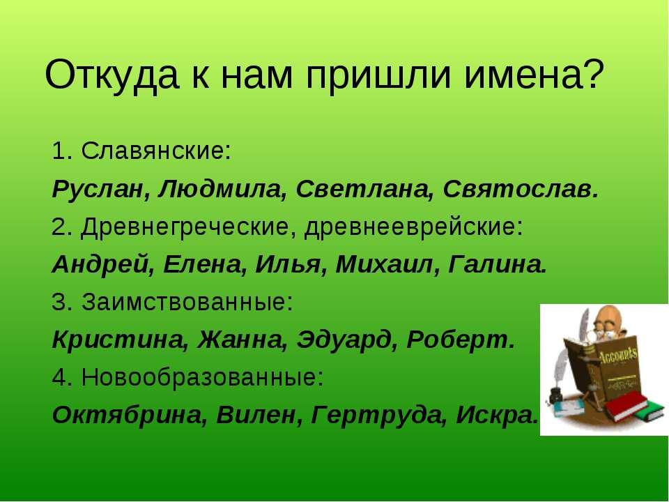 Откуда к нам пришли имена? 1. Славянские: Руслан, Людмила, Светлана, Святосла...