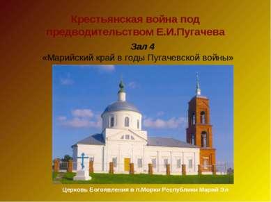 Крестьянская война под предводительством Е.И.Пугачева Зал 4 «Марийский край в...
