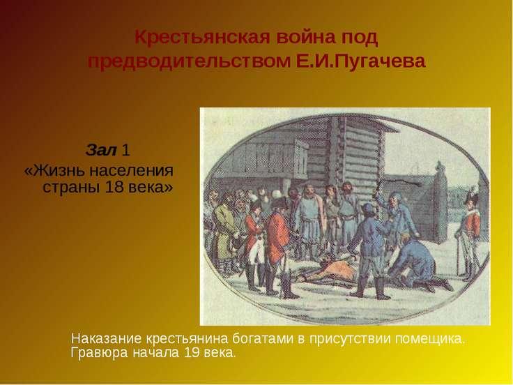 Крестьянская война под предводительством Е.И.Пугачева Зал 1 «Жизнь населения ...