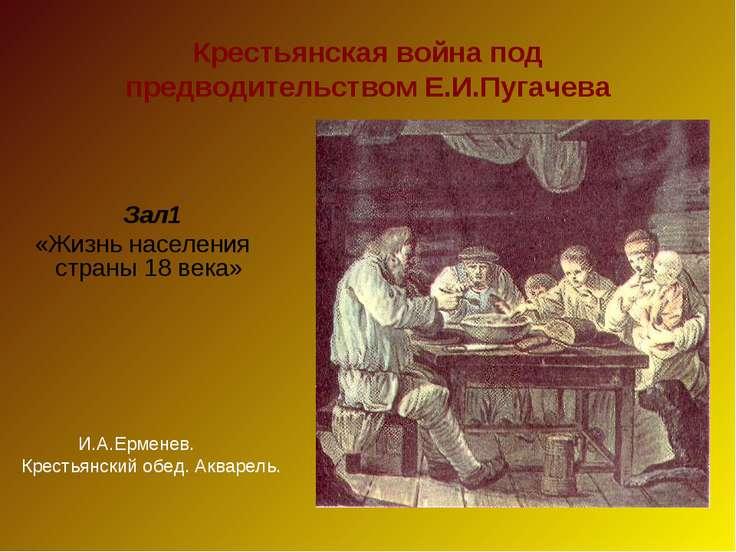 Крестьянская война под предводительством Е.И.Пугачева Зал1 «Жизнь населения с...