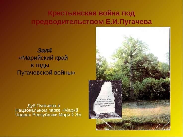 Крестьянская война под предводительством Е.И.Пугачева Зал4 «Марийский край в ...